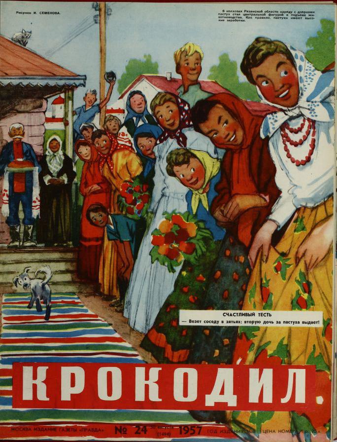 Советская сатира журнала «Крокодил» (10 плакатов)