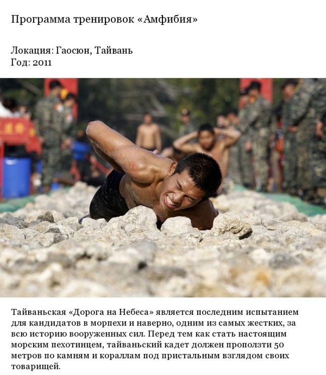 Наиболее суровые тренировки военнослужащих и полицейских с разных частей света (10 фото)