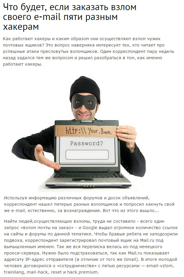 Эксперимент с услугой взлома почтовых ящиков, заказанной у пяти разных хакеров (9 фото)