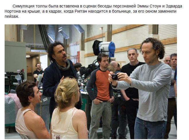 Как проходили съемки кинофильма «Бёрдмэн» (32 фото)