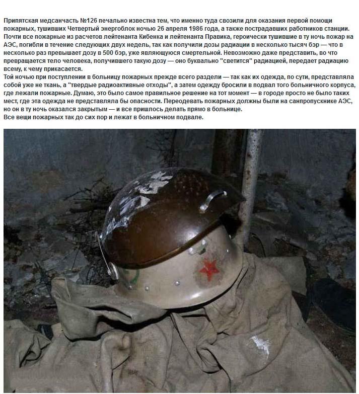 Самое опасное место Чернобыльской зоны отчуждения (8 фото)