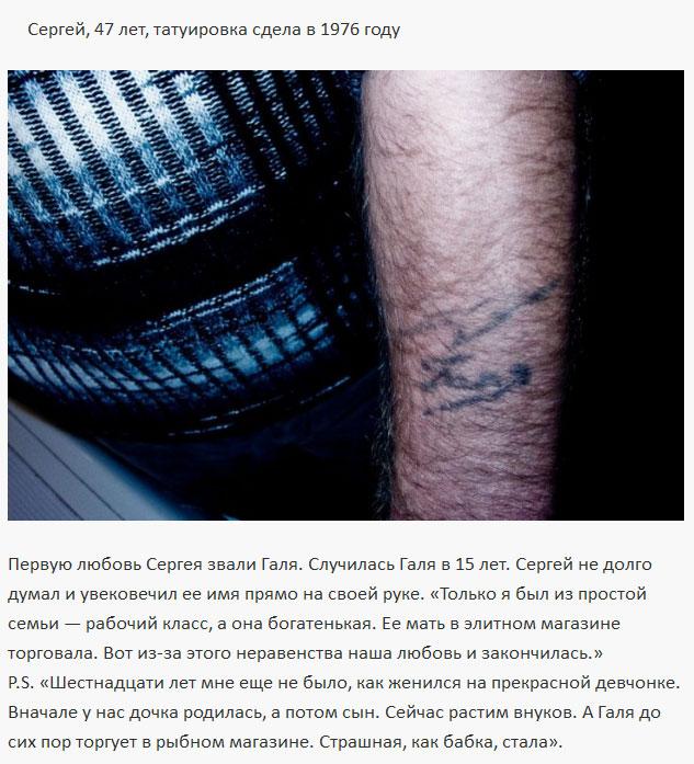 Истории одних татуировок (7 фото)