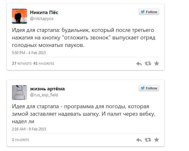 Шуточные идеи для стартапа из Твиттера (15 скриншотов)