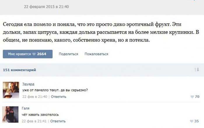 Пошлые посты из соцсетей с забавными комментариями к ним (25 скриншотов)