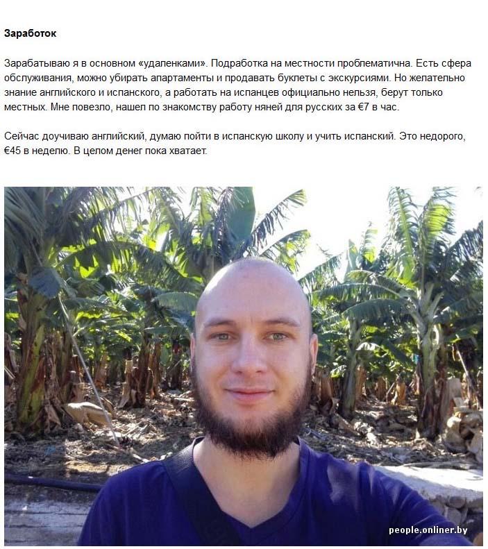 Впечатления белорусского парня от жизни на Канарах (26 фото)