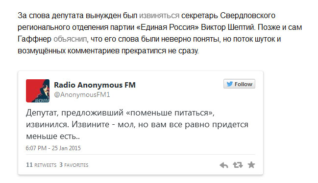 Абсурдные советы российских чиновников (9 фото + 3 видео)