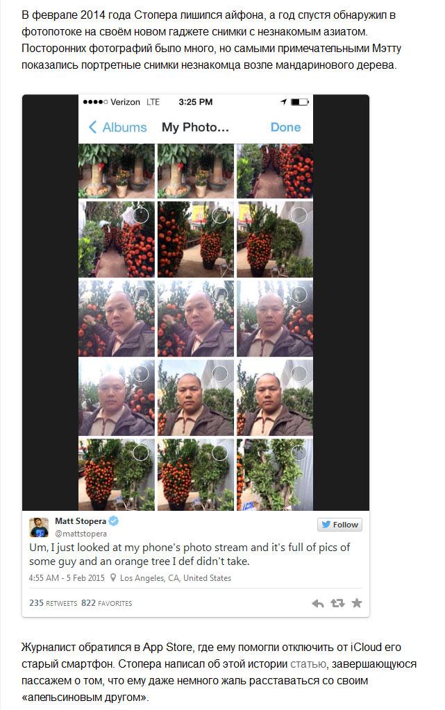 Кража iPhone сделала американца звездой интернета (8 фото)