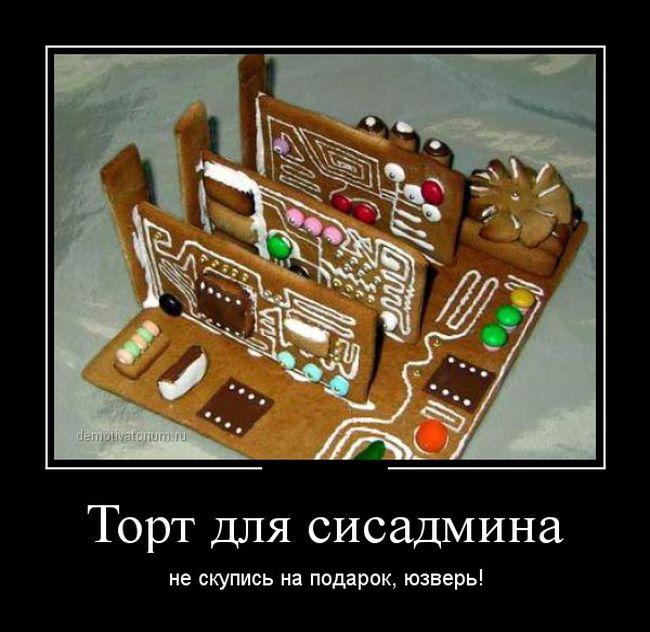 http://trinixy.ru/pics5/20150227/demotivatory_10.jpg