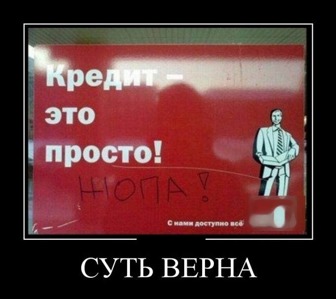 http://trinixy.ru/pics5/20150227/demotivatory_11.jpg