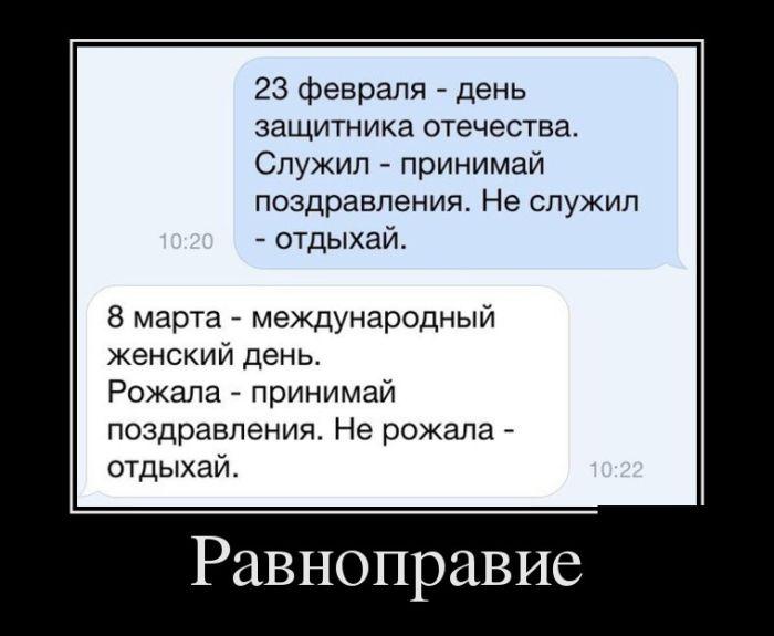 http://trinixy.ru/pics5/20150227/demotivatory_15.jpg