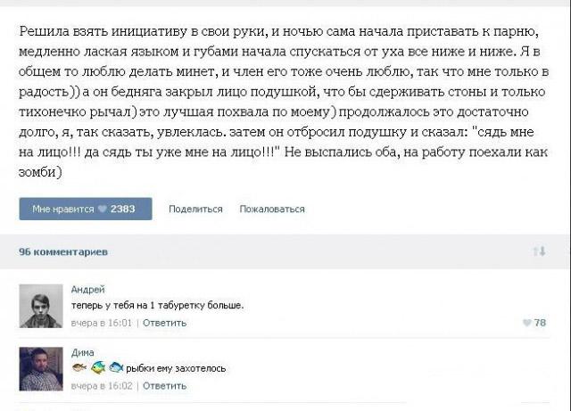 Пошлые посты из соцсетей с забавными комментариями к ним. Часть 2 (17 скриншотов)