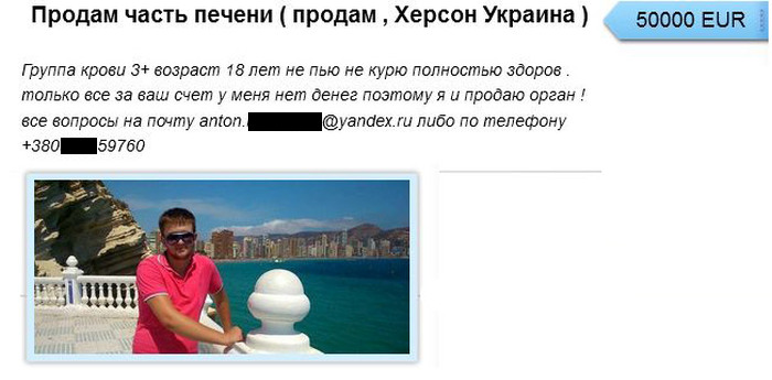 Отчаявшиеся люди публикуют объявления о продаже внутренних органов (5 фото)