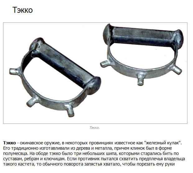 Самые экзотические виды холодного оружия (10 фото)