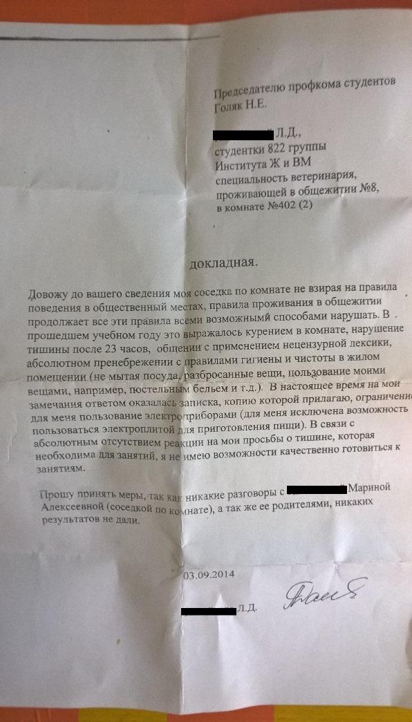 Конфликт между студентками-соседками общежития (2 фото)