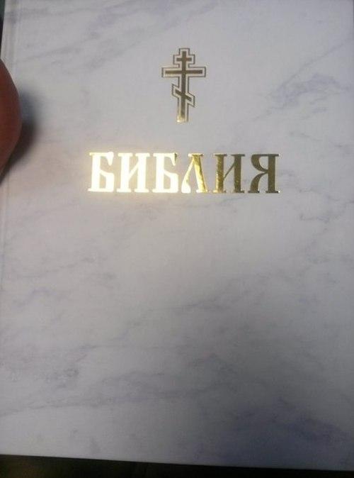 «Не православная» цена на Библию (2 фото)