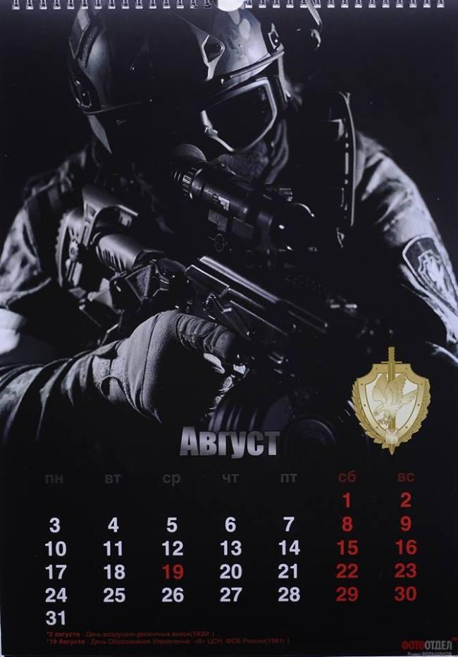Календарь саратовского ФСБ (13 фото)