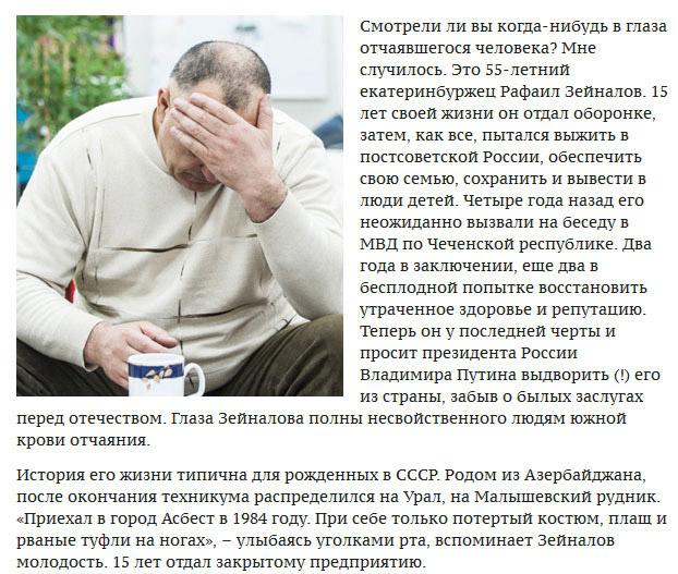 Житель Урала просит лишить его российского гражданства в надежде покинуть страну (7 фото)