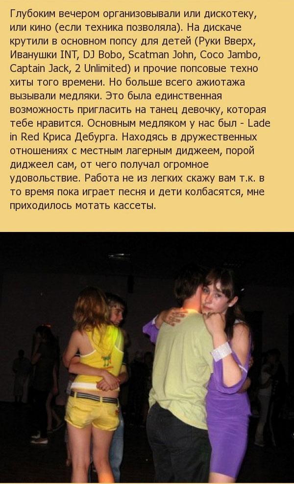 Воспоминания из нашего веселого детства (16 фото)