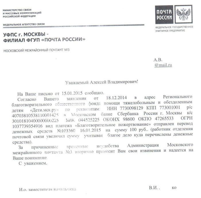 Как москвич «Почту России» троллил (5 фото)