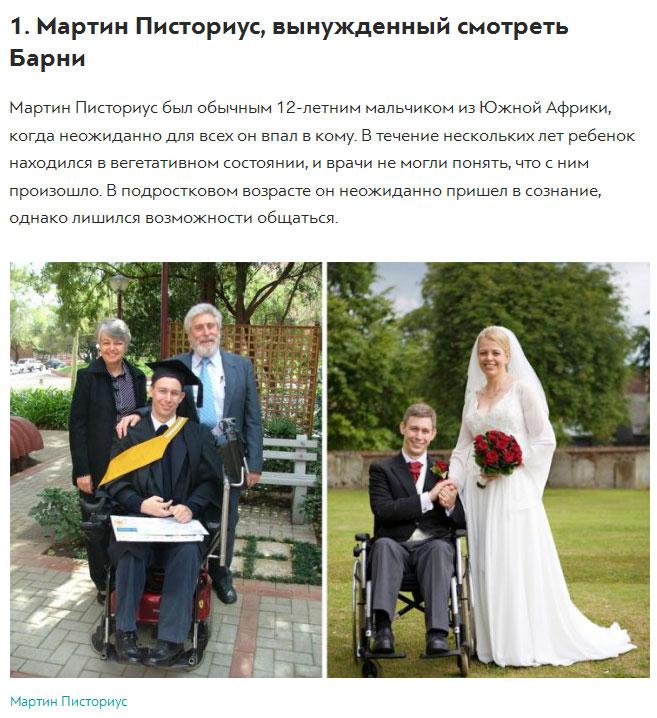 Истории людей с «синдромом запертого человека» (8 фото)