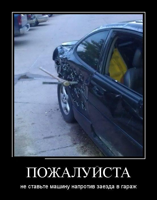 http://trinixy.ru/pics5/20150306/demotivatory_25.jpg