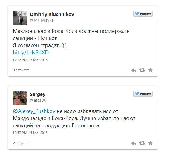 Алексей Пушков предложил компаниям McDonald's и Coca-Cola прекратить работу в России (5 скриншотов)