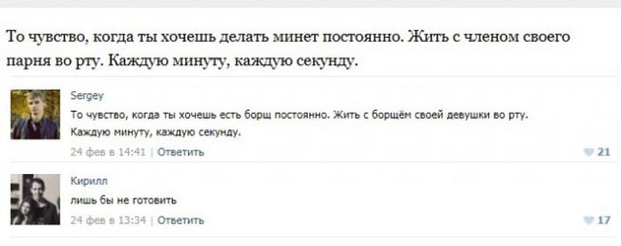 Пошлые посты из соцсетей с забавными комментариями к ним. Часть 3 (50 скриншотов)