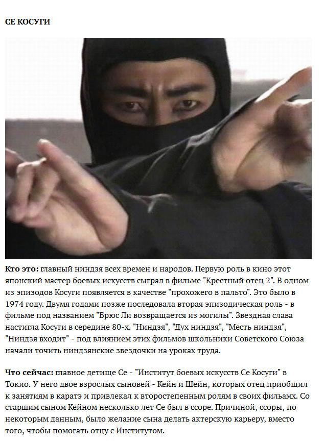 Крутые каратисты и ниндзя из боевиков минувших дней (16 фото)