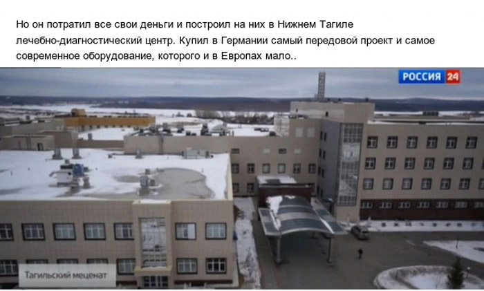 Владислав Тетюхин - меценат из Тагила (10 фото)