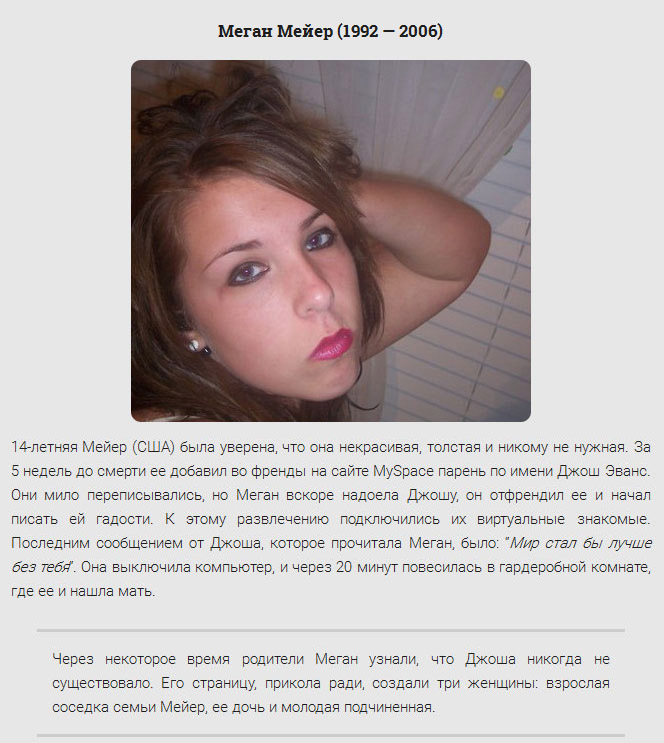 Травли подростков в интернете, закончившиеся самоубийствами (15 фото)