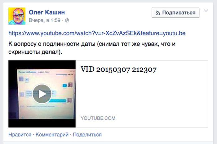 Фейковый пост журналиста Олега Кашина об организации убийства Бориса Немцова (10 фото + видео)