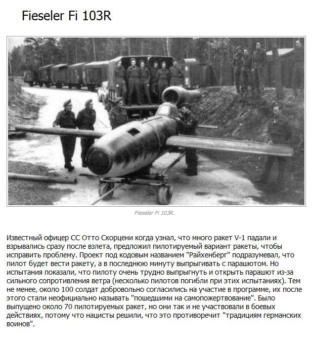 Самое уникальное оружие Третьего рейха (10 фото)