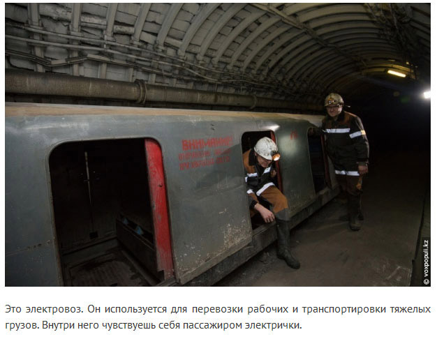 Как проходит обычный рабочий день шахтера (27 фото)