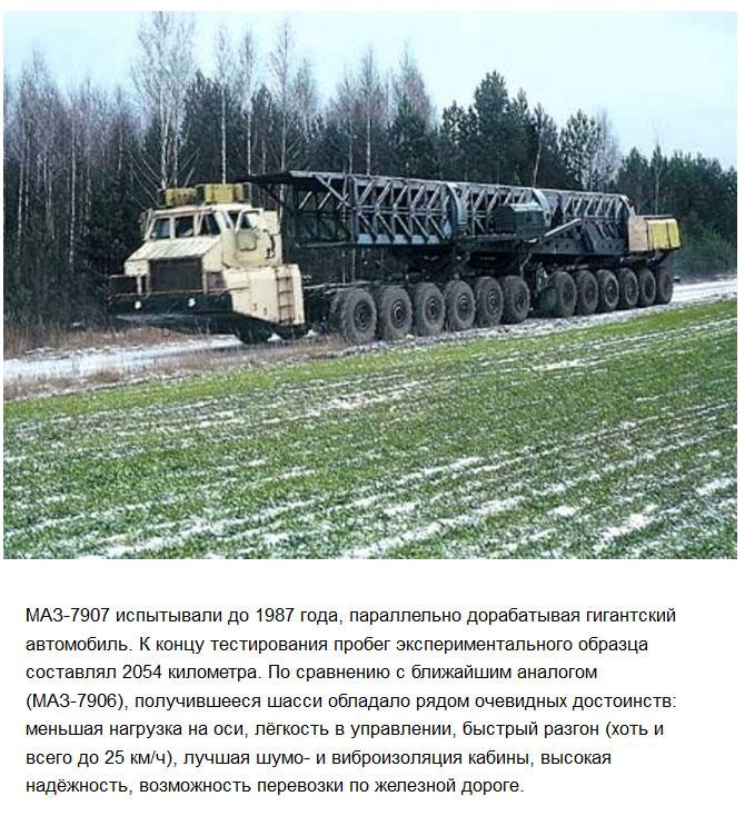 МАЗ-7907 - средство транспортировки и запуска межконтинентальных ракет (5 фото)