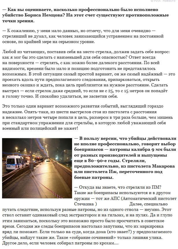Алексей Шерстобитов, самый известный киллер России, об убийстве Бориса Немцова (6 фото)