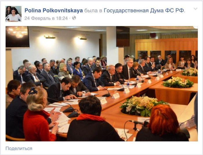 Полина Полковницкая и ее представления о государственной службе (20 фото)