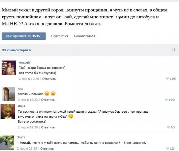 Пошлые посты из соцсетей с забавными комментариями к ним. Часть 4 (49 скриншотов)