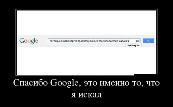 http://trinixy.ru/pics5/20150313/demotivatory_04.jpg