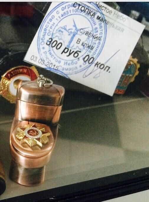 Глумливый сувенир в самарском киоске (2 фото)