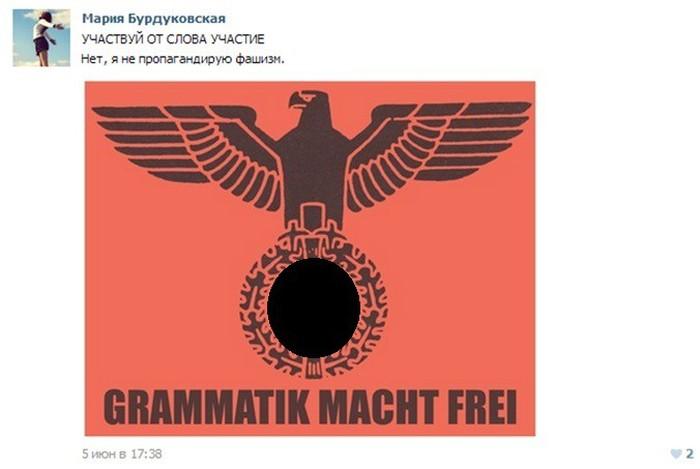 За публикацию эмблемы «граммар-наци» Мария Бурдуковская получила штраф (3 фото)
