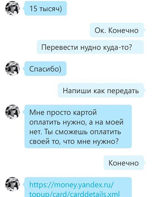 Мошенники заработали 250 000 рублей за несколько дней (8 скриншотов)