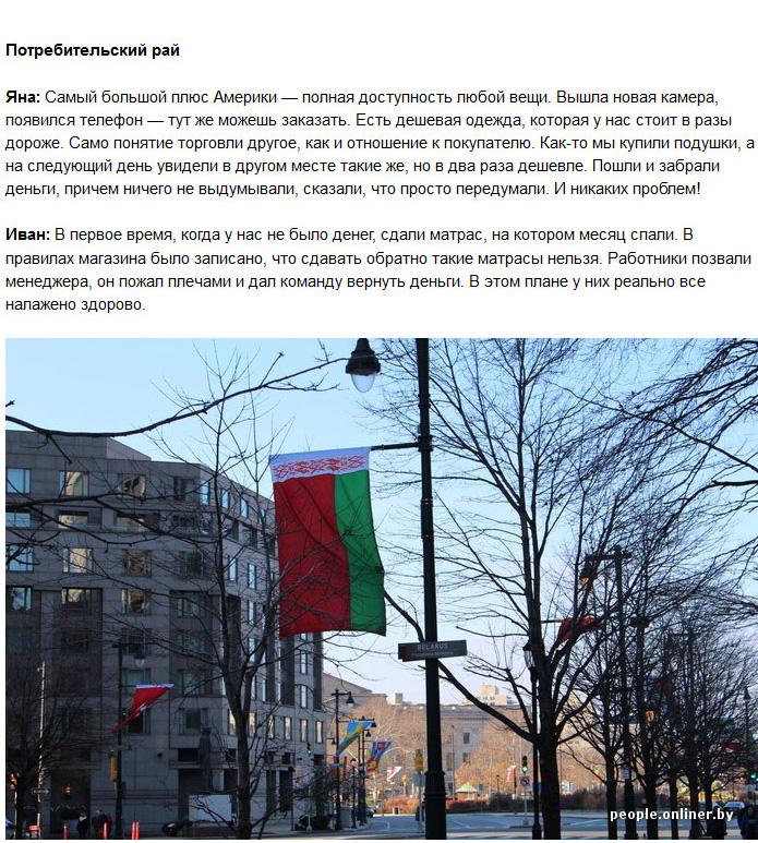 Как живется белорусам в США (26 фото + 2 видео)