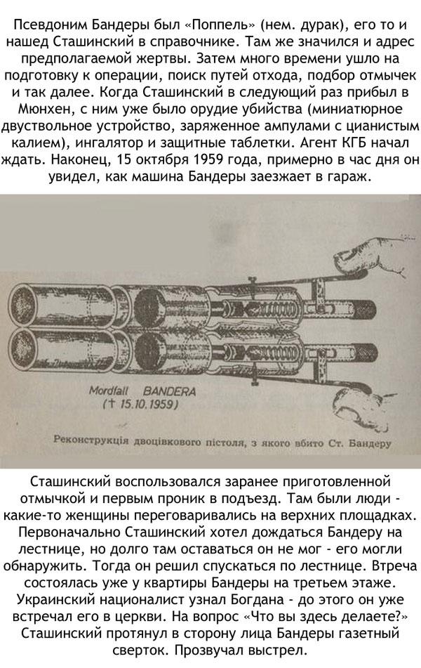 5 наиболее громких зарубежных операций КГБ (8 фото)