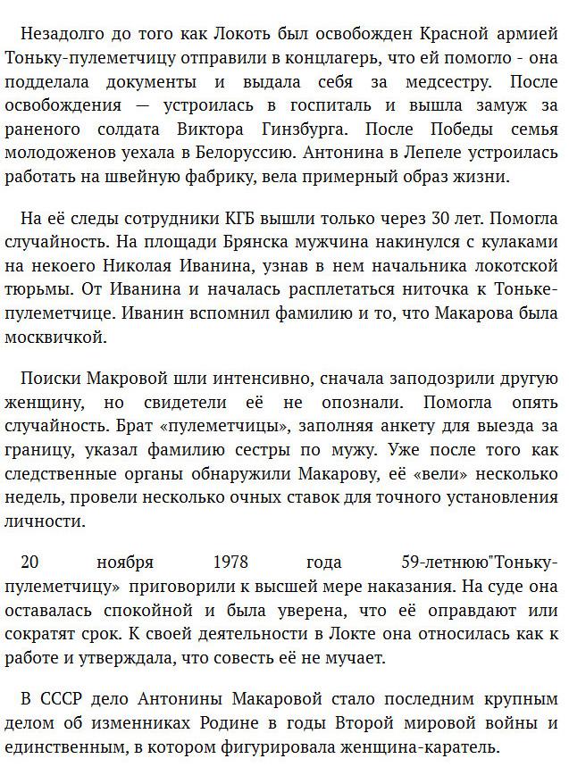 Как в Советском Союзе разыскивали военных преступников (9 фото)