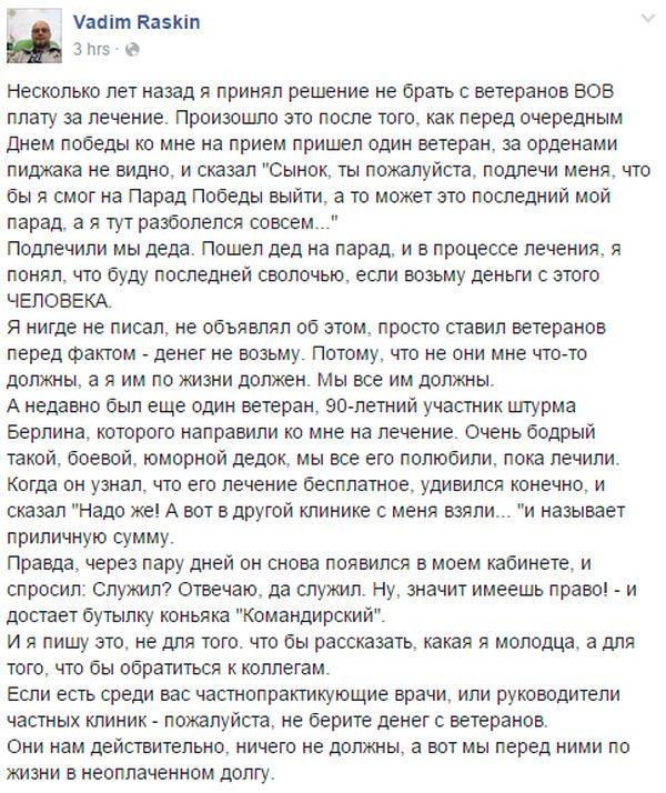 Новокузнецкий врач Вадим Раскин призывает коллег бесплатно лечить ветеранов ВОВ (2 фото)