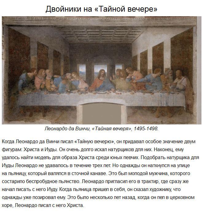 Тайны картин великих художников (14 фото)