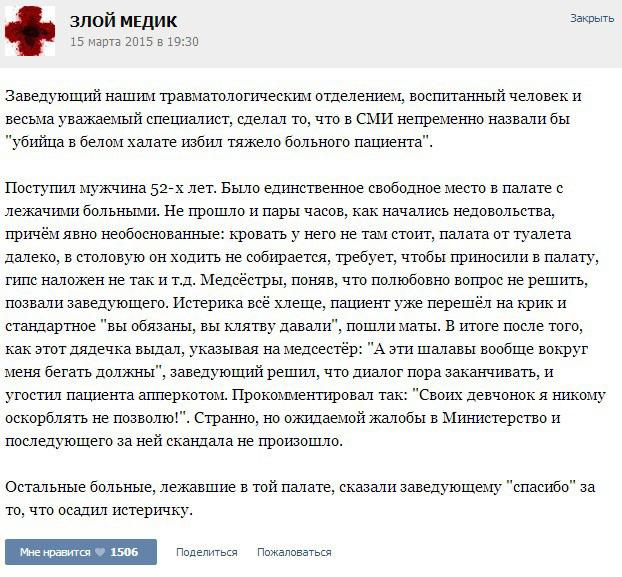 Курьезные случаи из врачебной практики. Часть 17 (37 скриншотов)