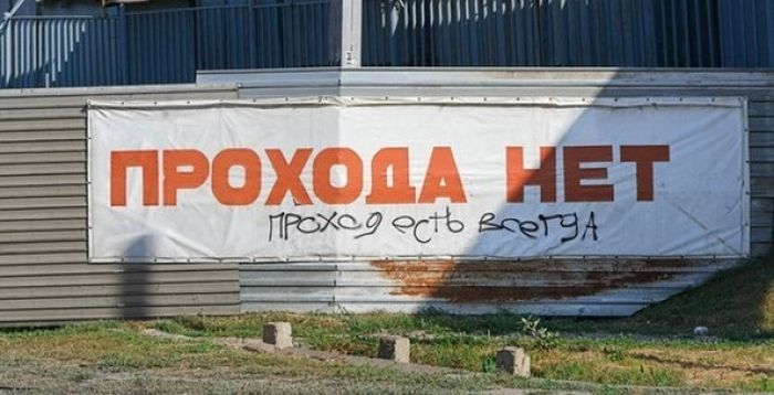 Надписи на стенах и заборах культурной столицы (20 фото)
