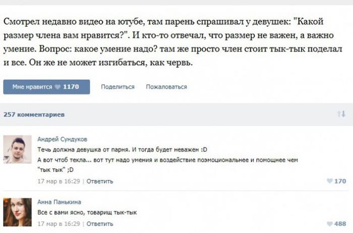 Пошлые посты из соцсетей с забавными комментариями к ним. Часть 5 (45 скриншотов)