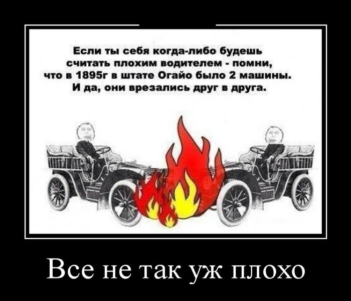 http://trinixy.ru/pics5/20150327/demotivatory_01.jpg